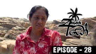 අඩෝ - Ado | Episode - 28 | Sirasa TV Thumbnail