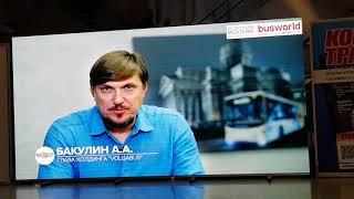 Volgabus BusWorld