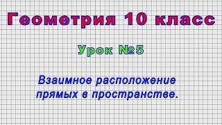Геометрия 10 класс (Урок№5 - Взаимное расположение прямых в пространстве.)