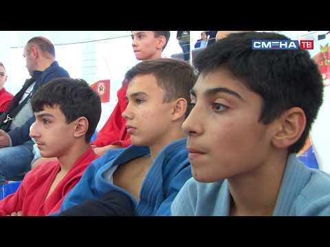 Третий ежегодный международный открытый турнир по самбо среди юношей на кубок ВДЦ «Смена»