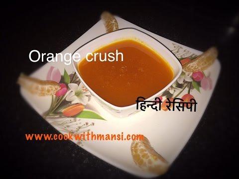 Orange crush recipe in hindi - Orange jam - How to make orange syrup/glaze at home