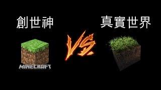 創世神 VS 真實世界 | 第一集 | 搞笑影片| Minecraft VS Real Life