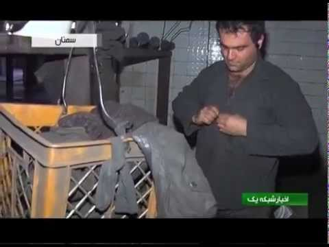Iran Semnan province, East Alborz Coal mines company شركت ذغال سنگ البرز شرقي سمنان ايران