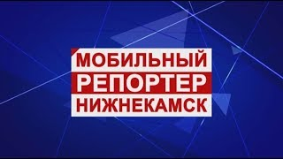 Мобильный репортер - Нижнекамск. Эфир 15.01.2018