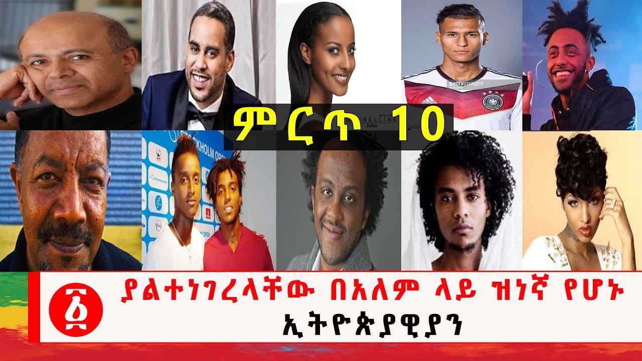10 International Famous Ethiopians - ምርጥ 10 - ያልተነገረላቸው በአለም ላይ ዝነኛ የሆኑ ኢትዮጵያዊያን
