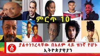 Ethiopia: ምርጥ 10 - ያልተነገረላቸው በአለም ላይ ዝነኛ የሆኑ ኢትዮጵያዊያን