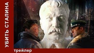 Убить Сталина / Kill Stalin. Трейлер 2. StarMedia