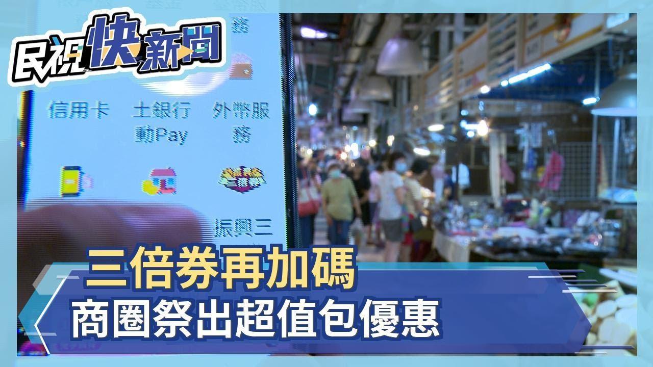 三倍券再加碼 商圈祭出超值包優惠-民視新聞 - YouTube