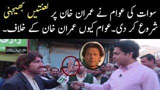 Alarming Situation For Imran Khan   Jamhoor   Neo News