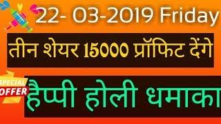 22-03-2019 ,ये तीन कंपनी 15000 प्रॉफिट देंगे। happy holi dhamaka offer only for u.