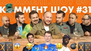 Коммент. Шоу #31 | Краснодар. Лига Чемпионов, Сафонов и баттл-рэп