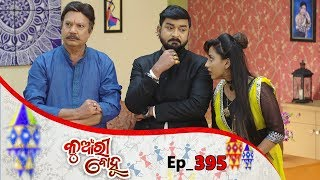 Kunwari Bohu | Full Ep 395 | 14th jan 2020 | Odia Serial – TarangTV