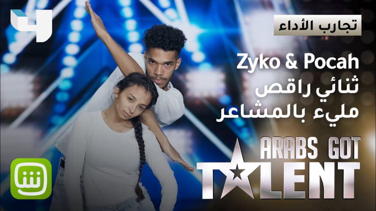 عرض الثنائي Zyko & Pocah الراقص الذي أمتع اللجنة وجعل حلمي يقف مصفقاً #ArabsGotTalent