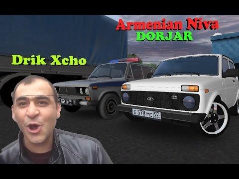 Armenian Niva [DORJAR]▌▌Drik Xcho ▌▌3Д ИНСТРУКТОР