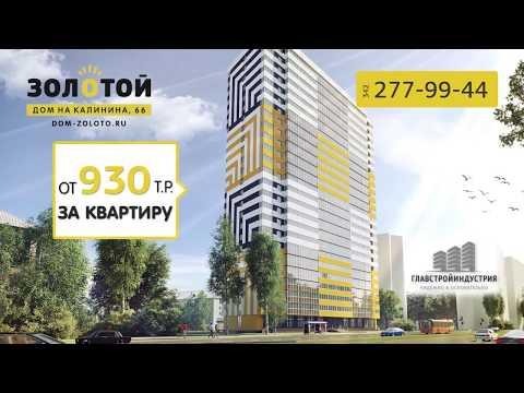 """Жилой дом """"Золотой"""" - квартиры в Перми от 930 000 руб.!"""
