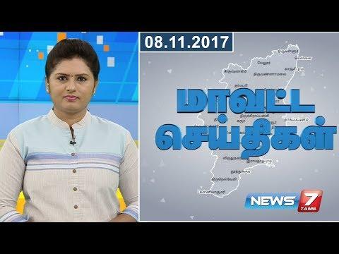 Tamil Nadu District News 01 | 08.11.2017 | News7 Tamil