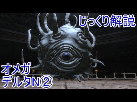 【音声&字幕】オメガ:デルタ編2層(ノーマル)【じっくり解説】