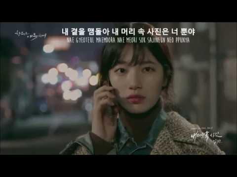 Kim Woobin – Picture In My Head Lyrics [Hangul + Romanization+English]