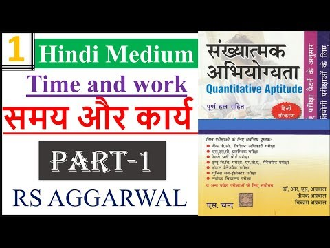 time and work tricks in hindi : कार्य और समय (TYPE-1) | SSC | BANK | RRB | GROUP-C | Short Trick