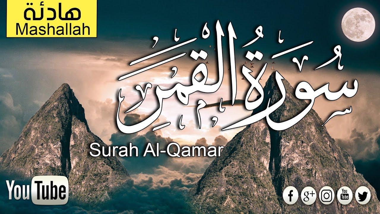 سورة القمر كاملة تلاوة هادئة جدا جدا راحة عجيبة صوت يدخل القلب بدون استئذان surah al qamar