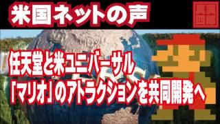 任天堂と米ユニバーサル 「マリオ」のアトラクションを共同開発へ―米国ネットの声