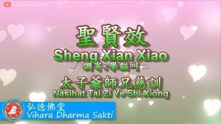 Sheng Xian Xiao 聖賢效 (調寄: 學貓叫 Xue Mao Jiao) - Terjemahan Indonesia