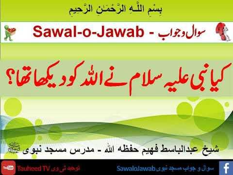 Has Prophet Muhammad SAW seen ALLAH (SWT) کیا نبی علیہ سلام نے الله کو  دیکھا تھا؟