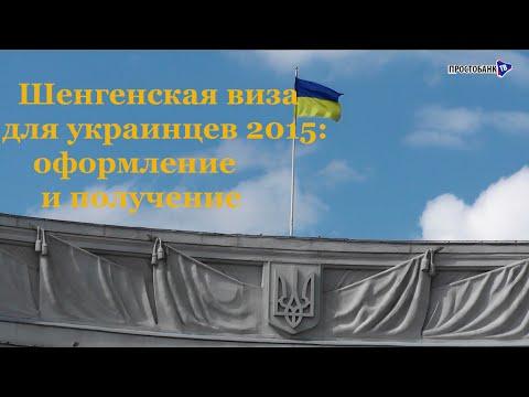 Шенгенская виза для украинцев 2015: оформление и получение