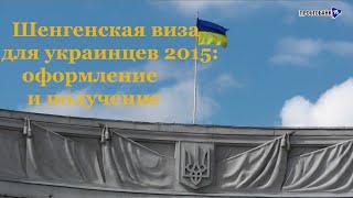 Шенгенская виза для украинцев 2015: оформление и получение(С 23 июня 2015 года украинцам, желающим получить Шенгенскую визу, нужно обязательно сдать отпечатки пальцев..., 2015-07-01T18:18:07.000Z)
