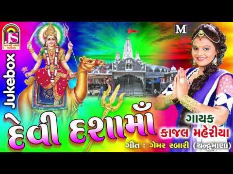 Kajal Maheriya || Devi Dashama || New Song...