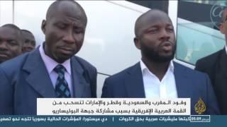 انسحاب المغرب والسعودية وقطر والإمارات من القمة العربية الأفريقية