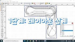 철도모형 디오라마 제작체험기 1편: 레이아웃 설계