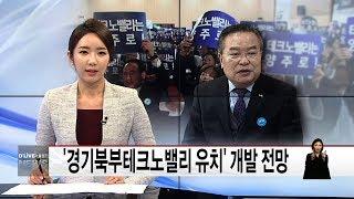 경기북부테크노밸리 유치, 개발 전망(서울경기케이블TV뉴…