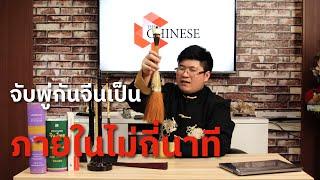 [THE CHINESE]โคตรจีน EP.10 | จับพู่กันเป็นภายในไม่กี่นาที...