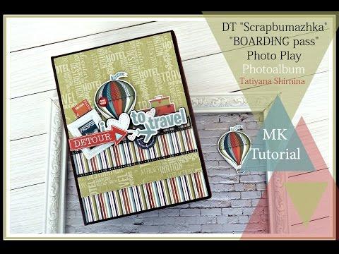 "Travel album / Tutorial/ DT ""Scrapbumazhka"" ""BOARDING pass"" Photo Play"