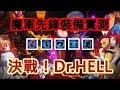 【테일즈런너/跑Online】突襲魔王城『決戰Dr.HELL』Special 魔軍先鋒套裝測試