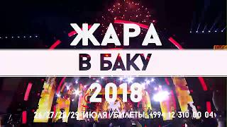 ЖАРА В БАКУ 2018!