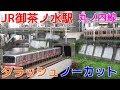 次々と電車が来る平日夕ラッシュのJR御茶ノ水駅30分間ノーカット! 中央本線・総武本…