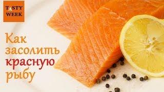 Рецепт: как ЗАСОЛИТЬ КРАСНУЮ РЫБУ в домашних условиях(Солим красную рыбу вместе с tastyweek: • 1 кг красной рыбы (в видео -- лосось) • 1 ст л крупной морской соли • пол..., 2013-11-08T06:24:00.000Z)