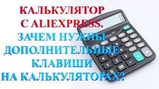 Калькулятор CITIZEN M-28 с Aliexpress. Зачем нужны дополнительные клавиши на калькуляторах?