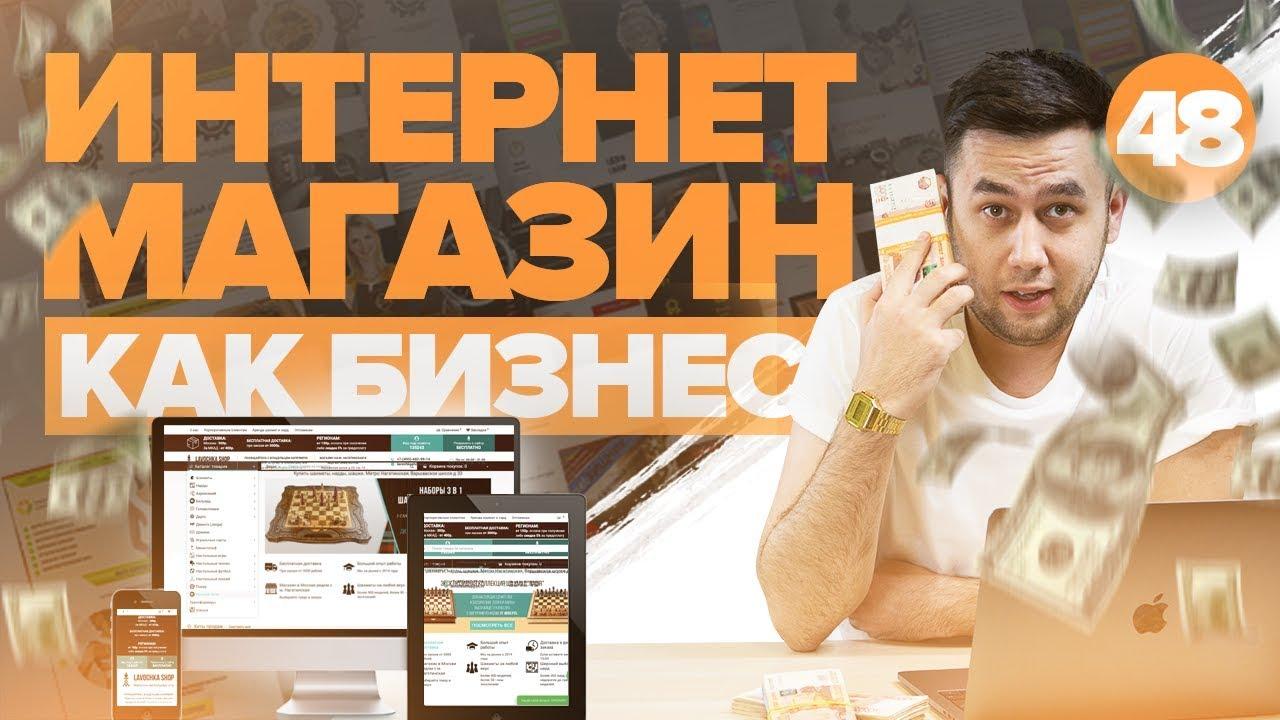 789c03325 Как открыть интернет-магазин - руководство для начинающих