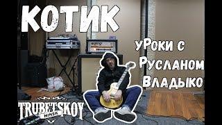 уРоки с Русланом Владыко (Trubetskoy) — Котик