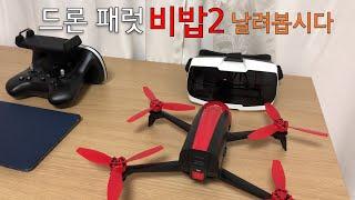 드론 패럿 비밥2 날려봅시다 (비밥2 촬영영상포함)