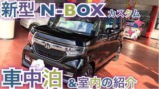 車中泊検証 新型N BOX カスタム 室内紹介 ベット設置 スーパスライドシート JF3 JF4