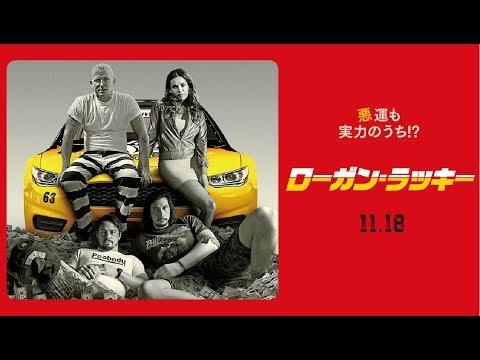 【映画】★ローガン・ラッキー(あらすじ・動画)★