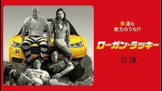 映画『ローガン・ラッキー』予告 種田ちえり 検索動画 13