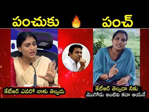 పంచుకు పంచ్: Telangana Woman Strong Reaction On YS Sharmila Comments | KTR | Political Qube