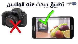 تطبيق يبحث عنه الملايين صور بهاتفك مثل كاميرا كانون DSLR باحترافية عالية screenshot 4
