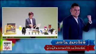 Business Line & Life 22-01-61 on FM 97 MHz