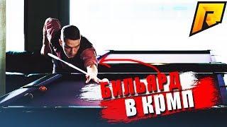 Полноценный Бильярд в КРМП | #21 Radmir RP CRMP🔞